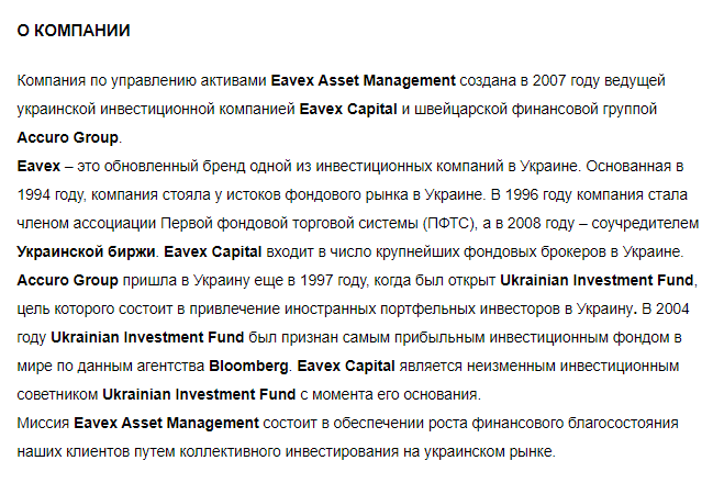 eavex capital отзывы